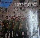 CHASSIDIC HASIDIC FESTIVAL72 ISRAELI LP CARMELA CORREN