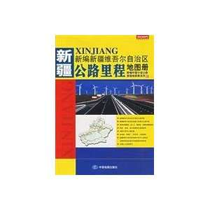New Atlas of Xinjiang Uygur Autonomous Region Highways