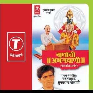 Nathanchi Abhang Vaani: Tukaram Gosavi: Music