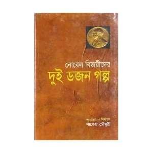 Nobel Bijoyeeder Dui Dozen Golpo: Saleha Choudhury: Books