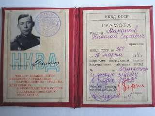 VINTAGE USSR RUSSIAN MILITARY WW2 ID Document NKVD concentration labor