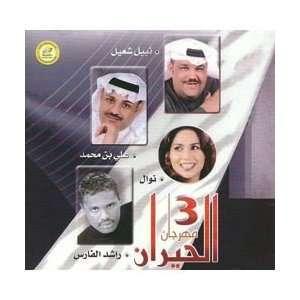 Al Hayran Festival   3: Nawal, Ali Bin Mohammed, Nabeel