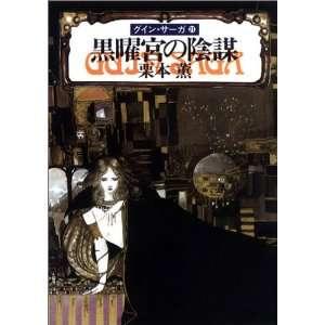 [In Japanese Language] (9784150302016): Kaoru Kurimoto: Books