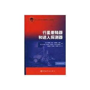 Entry Probes (9787802187009) AN DE LU ?BAO ER (Andrew J.Ball) Books