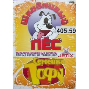 Shkodlivy pes * Semeyka Tofu (Polnye serialy) In Russian Children PAL