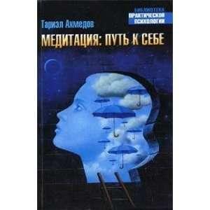 Meditatsiya: put k sebe (9785170239016): Tariel Akhmedov: Books