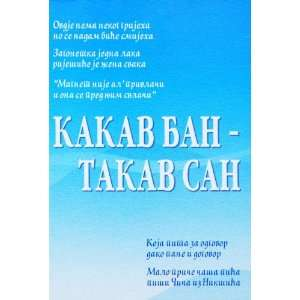 Kakav ban takav san (9788676942480) Branko Djurovic Books