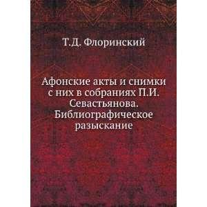 Afonskie akty i snimki s nih v sobraniyah P.I.Sevast