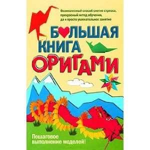 BolShaya Kniga Origami (9785170618682): KirYanova Yu