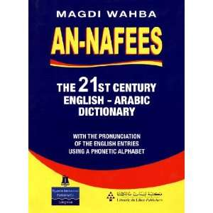 Century English Arabic Dictionary (9788178981512) Magdi Wahba Books
