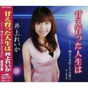 Amae Sodatta Jinsei Ha/Akari Wo Tomo Reika Inoue Music