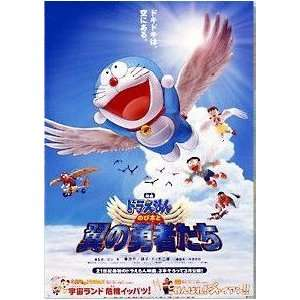 Doraemon   Nobita and the Winged Braves: Movies & TV