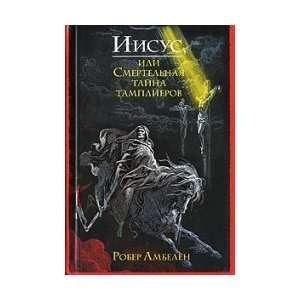 ili Smertelnaya tayna tamplierov (9785807102126): Rober Ambelen: Books