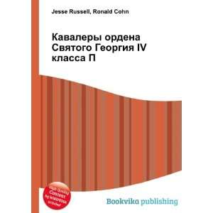 IV klassa P (in Russian language): Ronald Cohn Jesse Russell: Books