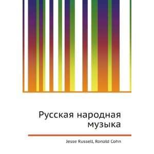 Russkaya narodnaya muzyka (in Russian language): Ronald