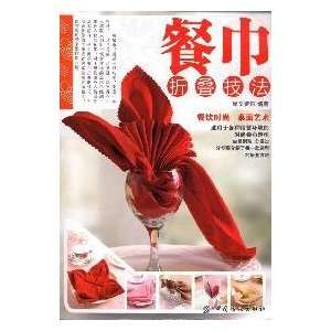 napkin folding techniques [Paperback] (9787506467964): XI