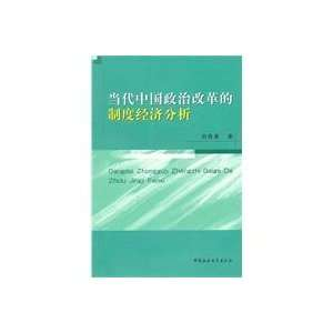 system reform, economic analysis (9787500490258) LIU WU YONG Books