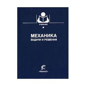 Mechanics challenges and solutions Textbook. manual for high schools