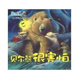 Bear Bear and Friends Bear Bear is afraid of (a story