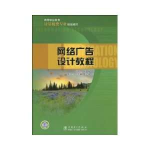 advertising design tutorials [paperback] (9787512300767): 2010) China