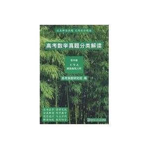 Entrance Mathematics Zhenti Category Explanation (Book 4