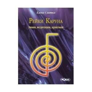 Karuna.znaki Reiki, meditation, practice. / Reyki Karuna