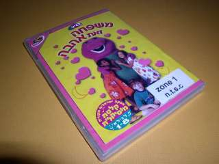Barney DVD, Hebrew Language?, 1997, Baby Bop!