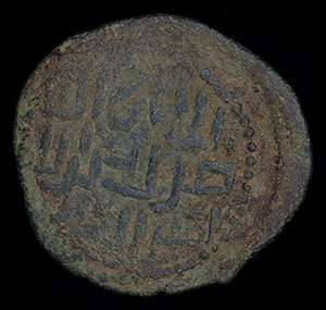 An ancient Islamic copper fal coin from the Rum Saljuq dynasty, of Kay