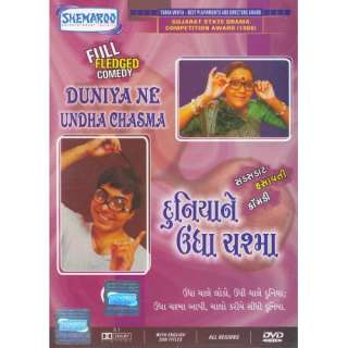 Chasma (Gujarati Natak/Gujarati Cinema/Indian Regional Cinema/Comedy