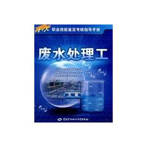 wastewater treatment workers (five). Guide China Labor and Social