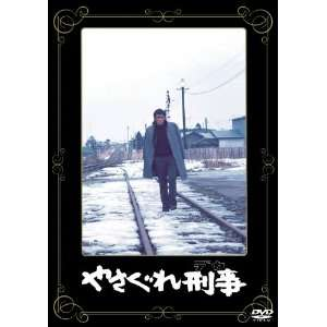 Japanese Movie   Yasagure Keiji [Japan DVD] DA 5751