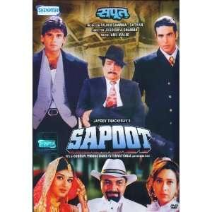 Sapoot Akshay Kumar, Sunil Shetty, Karishma Kapoor