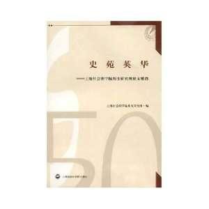 ): SHANG HAI SHE HUI KE XUE YUAN LI SHI YAN JIU SUO: Books