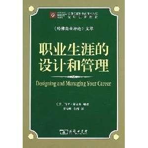 and management (9787100052467) MEI )LAI WEN SEN LI TE LANG YI Books