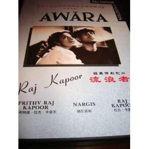 Kapoor, Nargis, Raj Kapoor, Leela Chitnis, K.N.Singh, Shashi Kapoor